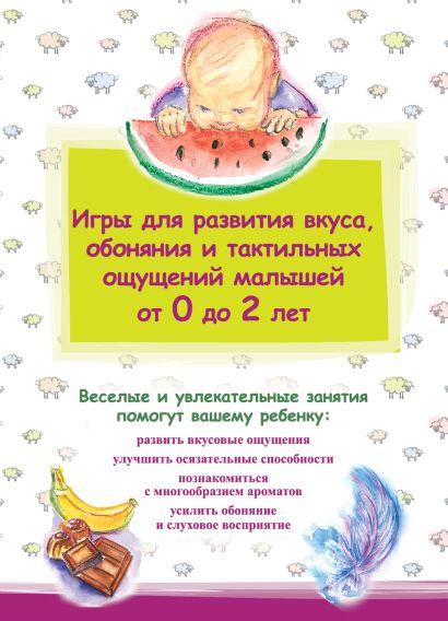 Игры для развития вкуса, обоняния и тактильных ощущений малышей от 0 до 2 лет - фото 1
