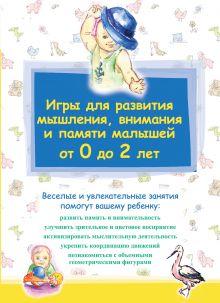 Ребенок. Развивающие игры