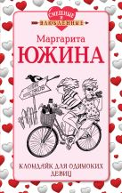 Южина М.Э. - Клондайк для одиноких девиц' обложка книги