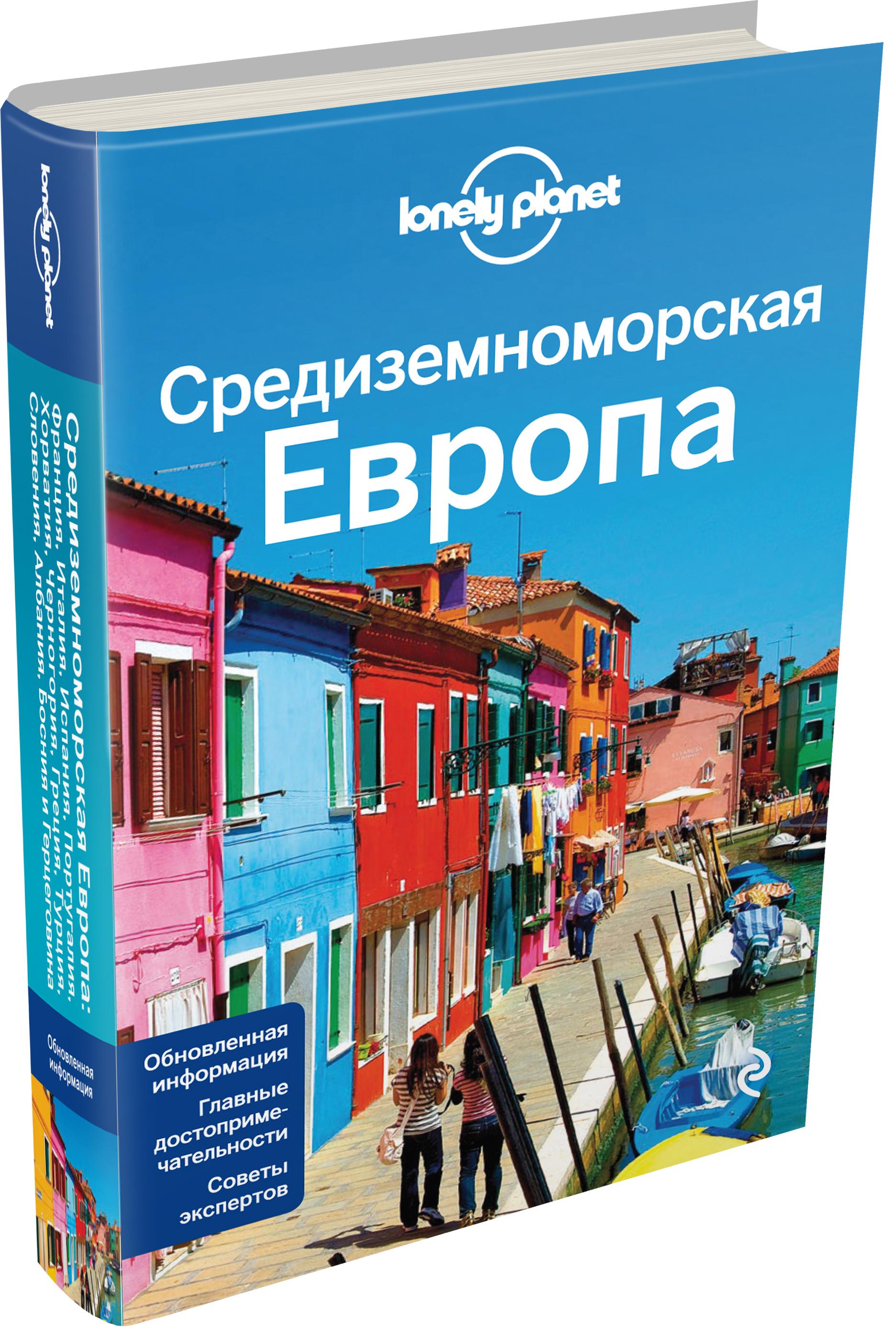 Купить со скидкой Средиземноморская Европа: Испания, Италия, Франция, Португалия, Хорватия, Черногория, Греция, Турция