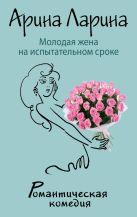 Ларина А. - Молодая жена на испытательном сроке' обложка книги