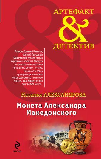 Монета Александра Македонского Александрова Н.Н.