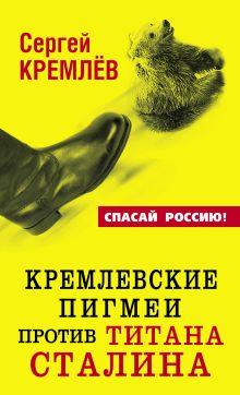 Кремлевские пигмеи против титана Сталина