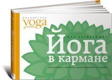 Йога в кармане: Для начинающих