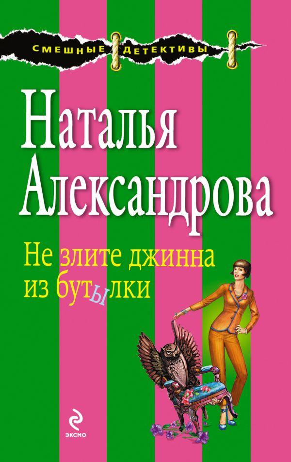 Не злите джина из бутылки Александрова Н.Н.