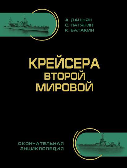 Крейсера Второй Мировой. Окончательная энциклопедия - фото 1
