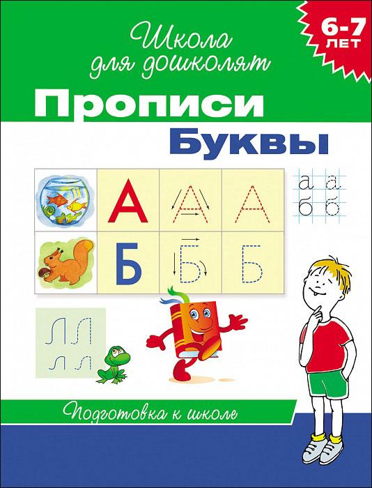 6-7 лет. Прописи. Буквы