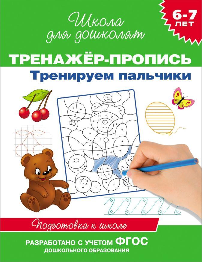 Гаврина С.Е. - 6-7 лет.Тренажер-пропись. Тренируем пальчики обложка книги