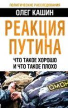 Кашин О.В. - Реакция Путина. Что такое хорошо и что такое плохо' обложка книги