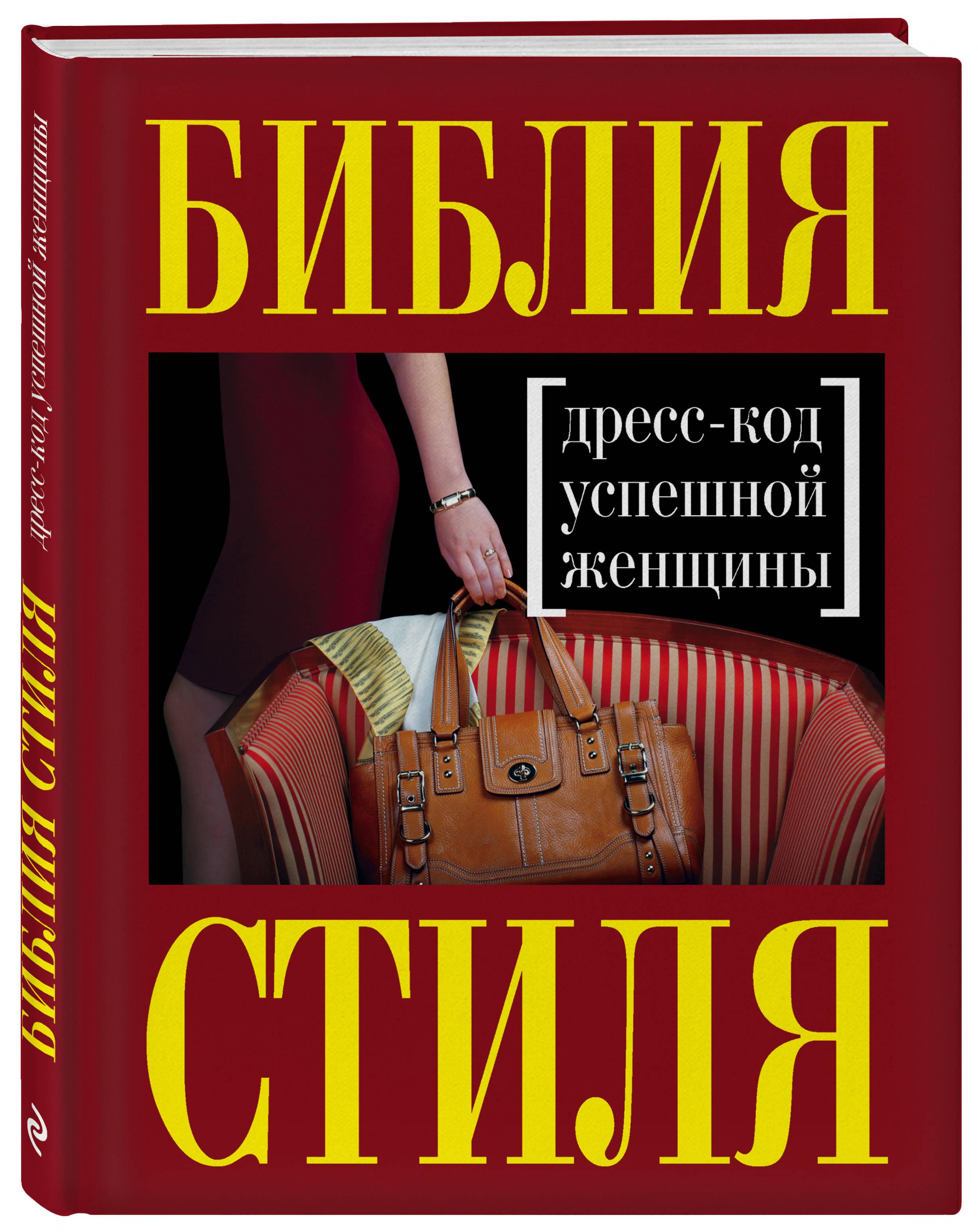 Найденская Н.Г., Трубецкова И.А. Библия стиля. Дресс-код успешной женщины (нов. оф)