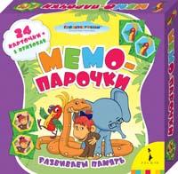 Союзмультфильм. Мемо-парочки «38 попугаев»