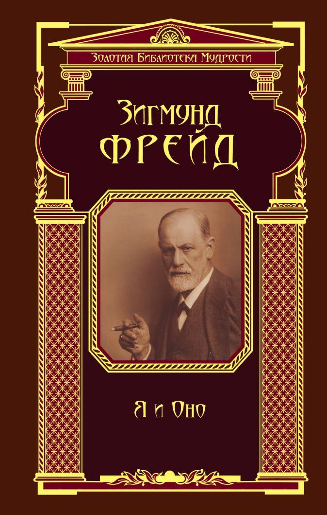 Зигмунд Фрейд - Я и Оно (ЗБМ) обложка книги