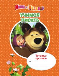 Маша и медведь. Тетрадь-пропись. Учимся писать