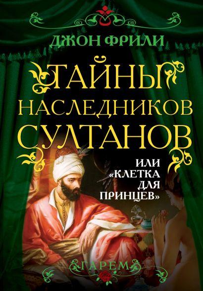 """Тайны наследников султанов, или """"Клетка для принцев"""" - фото 1"""