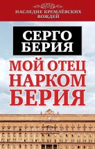 Берия С.Л. - Мой отец - нарком Берия' обложка книги