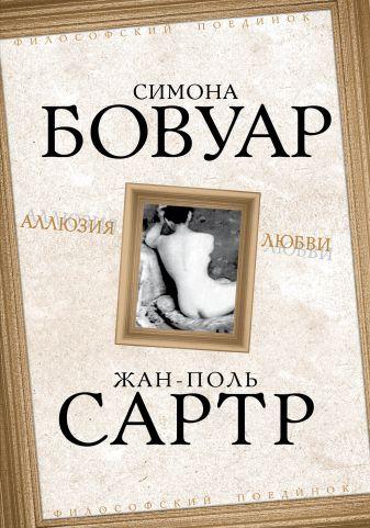 Бовуар С. де, Сартр Ж.-П. - Аллюзия любви обложка книги