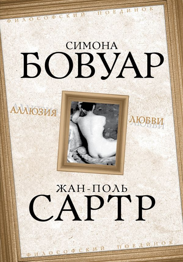Аллюзия любви Бовуар С. де, Сартр Ж.-П.