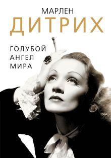 Марлен Дитрих. Голубой ангел мира