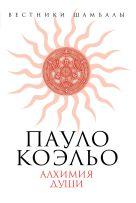 Телицын В.Л. - Пауло Коэльо' обложка книги