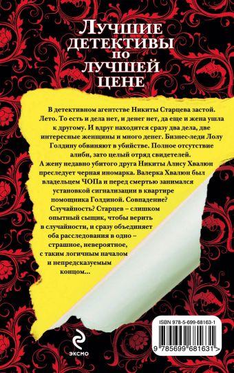Фея лжи Соболева Л.П.