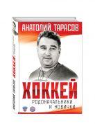Тарасов А.В. - Хоккей. Родоначальники и новички' обложка книги