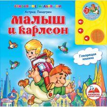 Малыш и Карлсон. говорящая книга в пухл. обл. с аудиосказкой. в кор.24шт