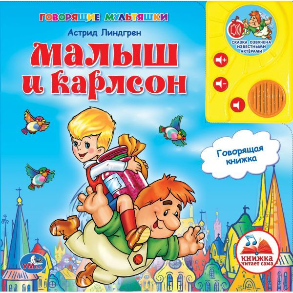 Малыш и Карлсон. говорящая книга в пухл. обл. с аудиосказкой. в кор.24шт Астрид Линдгрен