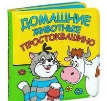 Домашние животные. Простоквашино. книга-пищалка для ванны. формат: 14х14см, 8 стр в кор.90шт