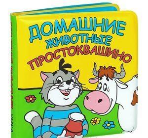 Домашние животные. Простоквашино. книга-пищалка для ванны. формат: 14х14см, 8 стр в кор.90шт И. Лутикова, редактор-составитель
