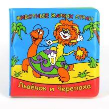 Животные жарких стран. Львёнок и черепаха. книга для ванны с игрушкой на пружине. в кор.20шт