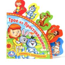 Простоквашино. книга с закладками.формат: 198х194мм. объем: 10 карт. стр. в кор.40шт