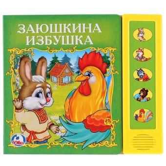 Заюшкина избушка (5 звуковых кнопок). формат: 200х175мм. в кор.40шт Русские народные сказки