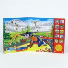 Весёлые мультяшки (10 зв. кн.) формат: 242х230мм. объем: 10 карт. стр. в кор.30шт