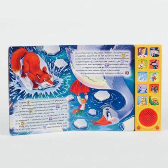 Путешествие Нильса с дикими гусями.  (10 звук. кнопок) формат:242х230мм. 10 стр. в кор.24шт С. Лагерлеф