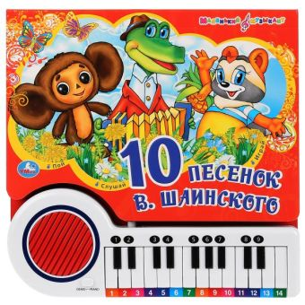 Когда мои друзья со мной. книга-пианино (23 клавиши + песенки). формат: 260х255мм в кор.12шт Коллектив авторов
