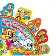День рождения кота Леопольда. книга с закладками.формат: 198х194мм. объем: 10 стр в кор.40шт