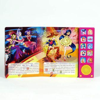 М. Сябровская - Winx. Мисс магикс. (10 звуковых кнопок) формат:242х230мм. объем:10 карт. страниц в кор.12шт обложка книги