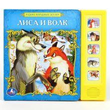 Русские народные сказки. Лиса и волк. (5 звуковых кнопок). формат:200х175мм. в кор.40шт