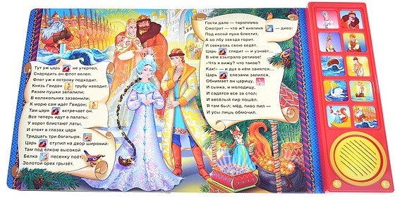 А. Пушкин - Сказки о царе Салтане.(10 звуковых кнопок) формат: 242х230мм. объем: 10 стр. в кор.24шт обложка книги