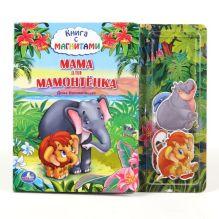 Мама для Мамонтёнка. книга с магнитными фигурками.формат: 230х200мм. 10 стр. в кор.32шт