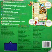 Песенки о приключениях. книга-пианино с 23 клавишами и песенками. 260 х 255мм в кор.12шт