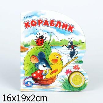 В.Сутеев - Кораблик. (1 кнопка с песенкой). формат: 150х185мм. объем: 10 стр. в кор.30шт обложка книги
