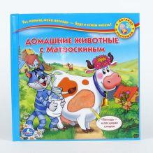 Экскурсия на ферму в Простоквашино. книга с тактильными-звуковыми вставками. в кор.24шт