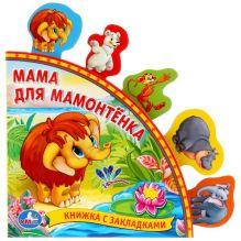 Мама для Мамонтёнка. книга с закладками.формат: 198х194мм. объем: 10 карт. стр. в кор.20шт