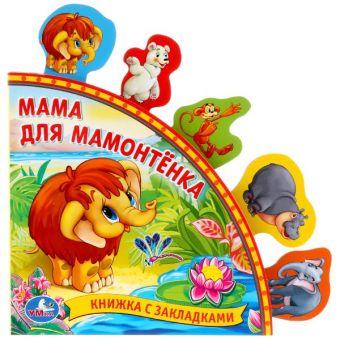 Мама для Мамонтёнка. книга с закладками.формат: 198х194мм. объем: 10 карт. стр. в кор.20шт Д.Непомнящая