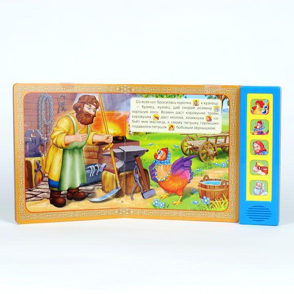 Петушок и бобовое зёрнышко. (5 звуковых кнопок). формат:200х175мм. объем:10 стр. в кор.32шт Русские народные сказки