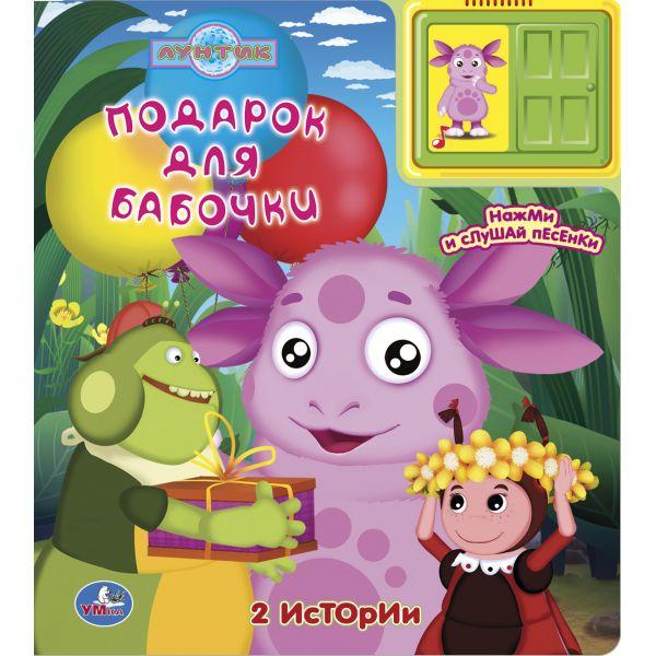Ю.Шигарова - Лунтик. Подарок для бабочки. (2 звуковых кнопки + звук задвижки). 200 х 225мм в кор.32шт обложка книги
