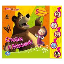 Маша и Медведь. Споем с Машей! 5 муз. кнопок. формат: 220 х 190мм. объем: 10 стр. в кор.32шт