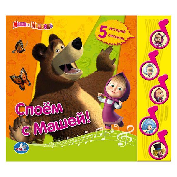 Маша и Медведь. Споем с Машей! 5 муз. кнопок. формат: 220 х 190мм. объем: 10 стр. в кор.32шт О.Кузовков