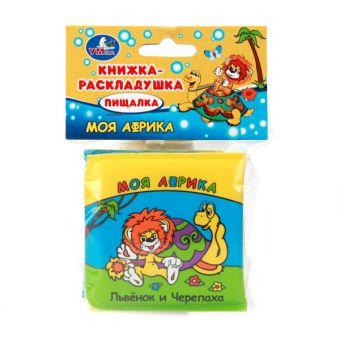 Моя африка. Львенок и черепаха. книга-раскладушка для ванной. формат: 8х8см. в кор.90шт С. Козлов